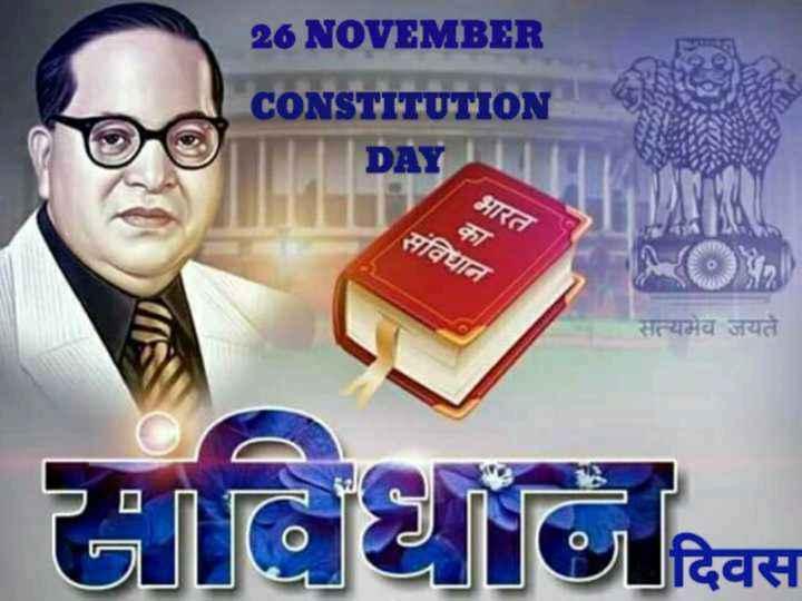 ⚖️भारतीय संविधान दिवस - 26 NOVEMBER CONSTITUTION DAY भारत का संविधान सत्यमेव जयते सविधानवस - ShareChat