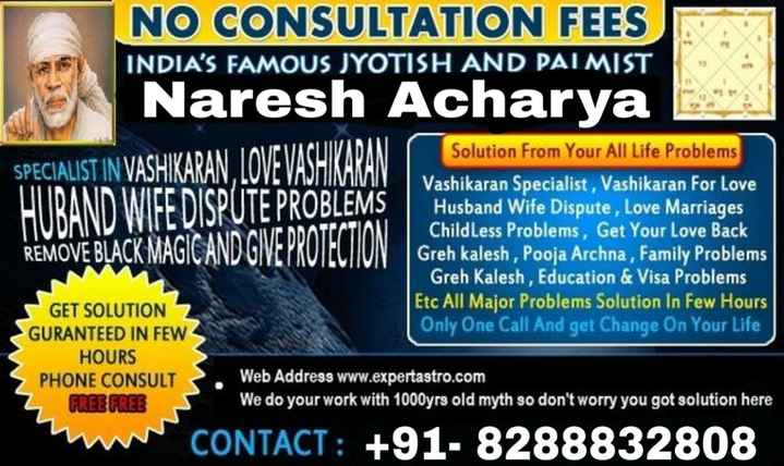 🏛️ मद्रास दिवस - NO CONSULTATION FEES INDIA ' S FAMOUS JYOTISH AND PAIMIST Naresh Acharya Solution From Your All Life Problems SPECIALIST IN VASHIKARAN , LOVE VASHIKARAN Vashikaran Specialist , Vashikaran For Love HUBAND WIFE DISPUTE PROBLEMS Husband Wife Dispute , Love Marriages ChildLess Problems , Get Your Love Back REMOVE BLACK MAGICAND GIVE PROTECTION Greh kalesh , Pooja Archna , Family Problems Greh Kalesh , Education & Visa Problems GET SOLUTION Etc All Major Problems Solution In Few Hours Only One Call And get Change On Your Life HOURS GURANTEED IN FEW Web Address www . expertastro . com PHONE CONSULT FREE FREE We do your work with 1000yrs old myth so don ' t worry you got solution here CONTACT : + 91 - 8288832808 - ShareChat