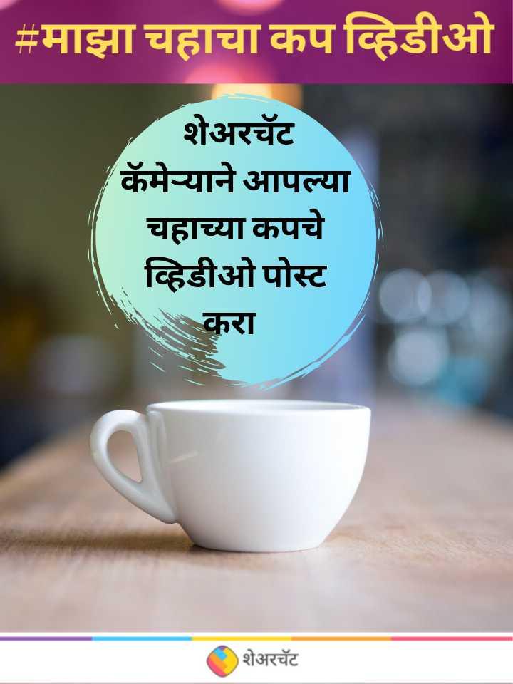 ☕️माझा चहाचा कप व्हिडीओ - माझा चहाचा कप व्हिडीओ शेअरचॅट कॅमेऱ्याने आपल्या चहाच्या कपचे व्हिडीओ पोस्ट करा शेअरचॅट - ShareChat