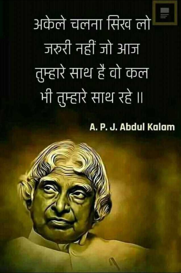🏟️ मेरे खेल की दुनिया - अकेले चलना सिख लो । जरुरी नहीं जो आज तुम्हारे साथ है वो कल भी तुम्हारे साथ रहे । A . P . J . Abdul Kalam - ShareChat