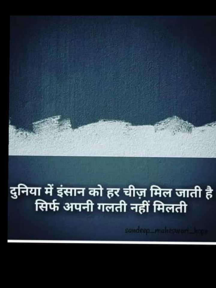 🏟️ मेरे खेल की दुनिया - दुनिया में इंसान को हर चीज़ मिल जाती है सिर्फ अपनी गलती नहीं मिलती sandeep _ mahegurarilene - ShareChat