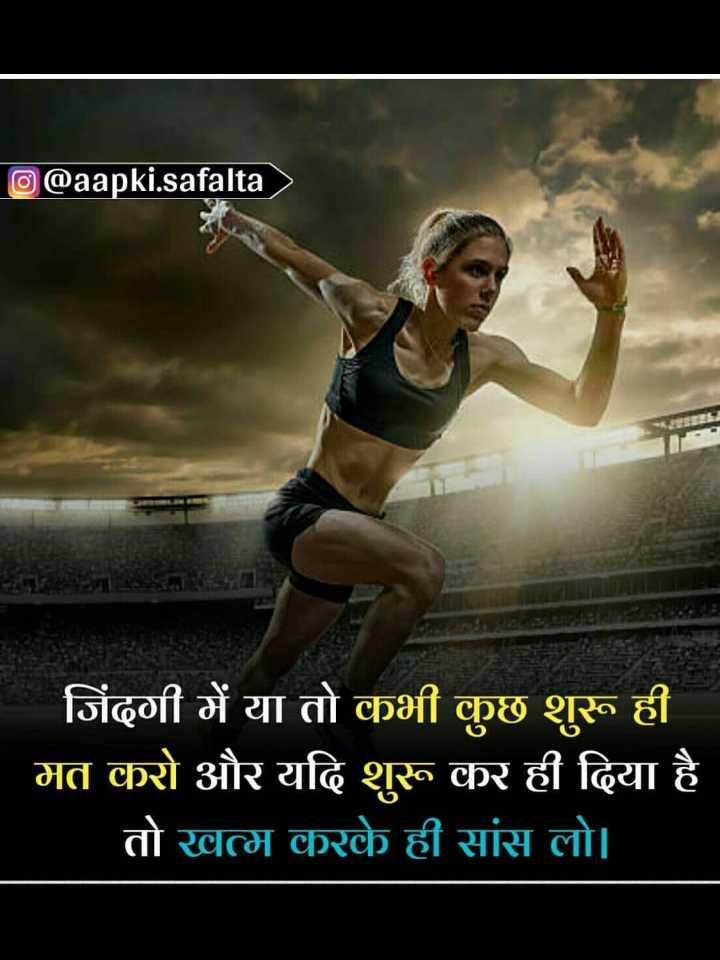 🏟️ मेरे खेल की दुनिया - O @ aapki . safalta जिंदगी में या तो कभी कुछ शुरू ही मत करो और यदि शुरू कर ही दिया है तो खत्म करके ही सांस लो । - ShareChat
