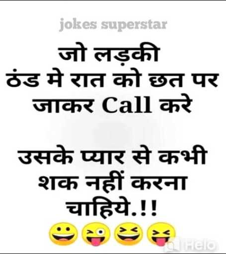 🏙️ मोर रायपुर - jokes superstar जो लड़की ठंड मे रात को छत पर जाकर Call करे उसके प्यार से कभी शक नहीं करना चाहिये . ! ! Carelo - ShareChat