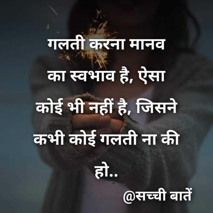 🏙️ मोर रायपुर - गलती करना मानव का स्वभाव है , ऐसा कोई भी नहीं है , जिसने कभी कोई गलती ना की हो . . @ सच्ची बातें - ShareChat