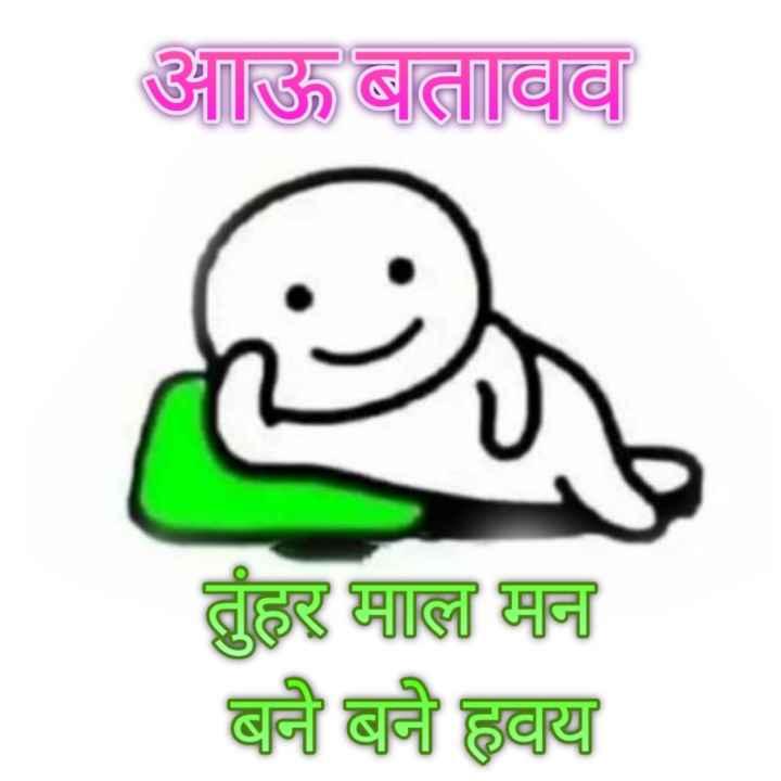 🏙️ मोर रायपुर - आऊ बतावव तुंहर माल मन बने बने हवय - ShareChat