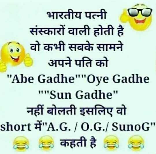 🖊️मज़ेदार शायरी स्टेटस 😄 - भारतीय पत्नी 0 संस्कारों वाली होती है वो कभी सबके सामने अपने पति को _ Abe Gadhe Oye Gadhe Sun Gadhe नहीं बोलती इसलिए वो short में A . G . / 0 . G . / SunoG ee कहती है Se - ShareChat