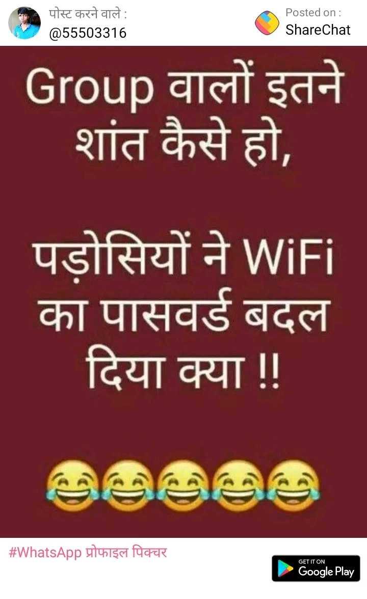 🖊️मज़ेदार शायरी स्टेटस 😄 - पोस्ट करने वाले : @ 55503316 Posted on : ShareChat Group वालों इतने शांत कैसे हो , पड़ोसियों ने WiFi का पासवर्ड बदल दिया क्या ! ! _ _ # WhatsApp प्रोफाइल पिक्चर GET IT ON Google Play - ShareChat