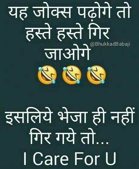 🖊️मज़ेदार शायरी स्टेटस 😄 - यह जोक्स पढ़ोगे तो हस्ते हस्ते गिर जाओगे @ BhukkadBabaji इसलिये भेजा ही नहीं गिर गये तो . . . I Care For U - ShareChat
