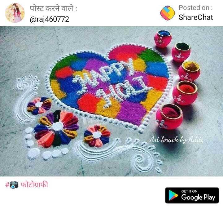 🖊️मज़ेदार शायरी 🤣 - पोस्ट करने वाले : @ raj460772 Posted on : ShareChat Art knack by Hidili | # फोटोग्राफी GET IT ON Google Play - ShareChat