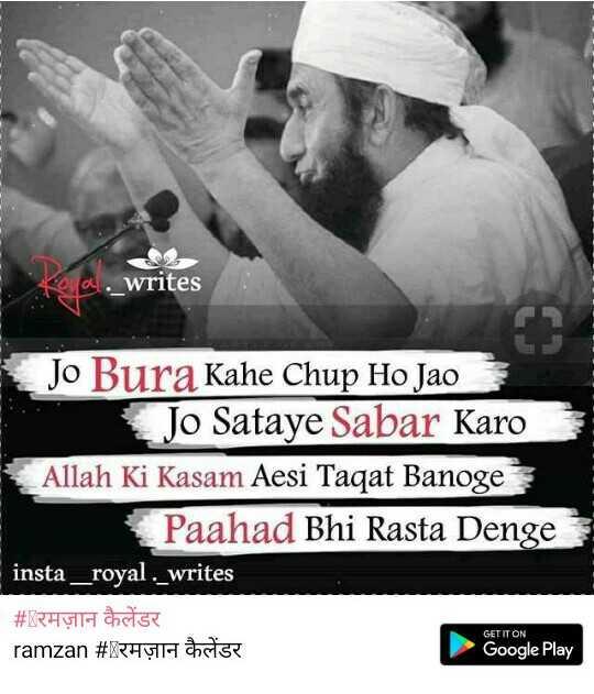 🗓️रमज़ान कैलेंडर - 4 . writes Jo Bura Kahe Chup Ho Jao Jo Sataye Sabar Karo Allah Ki Kasam Aesi Taqat Banoge Paahad Bhi Rasta Denge insta _ royal . _ writes # रमज़ान कैलेंडर ramzan # रमज़ान कैलेंडर GET IT ON Google Play - ShareChat