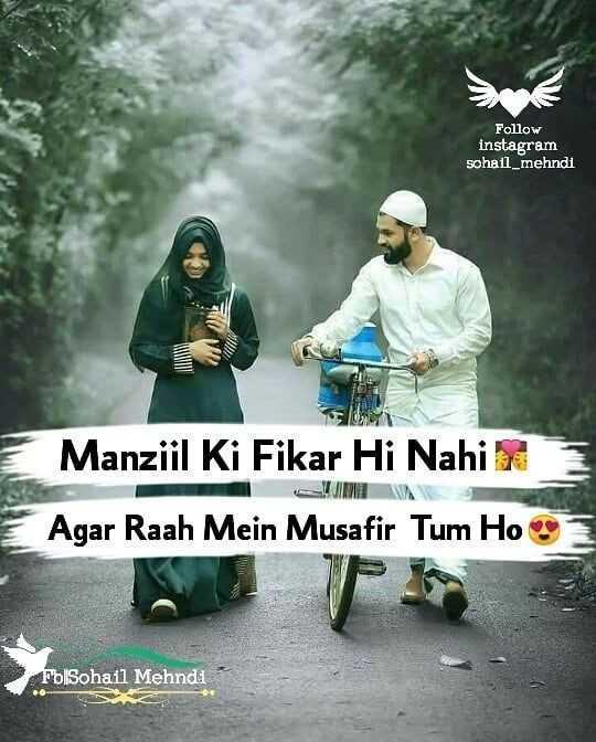 🖊️रमज़ान स्टेटस / शायरी - Det Follow instagram sohall _ mehndi Manziil Ki Fikar Hi Nahi Agar Raah Mein Musafir Tum Ho fb | Sohail Mehndi - ShareChat