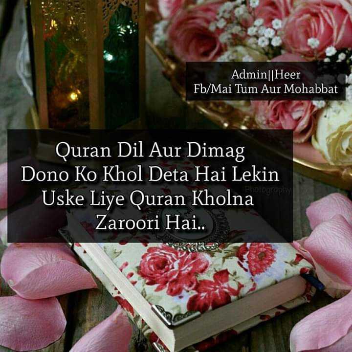 🖊️रमज़ान स्टेटस / शायरी - Admin | | Heer Fb / Mai Tum Aur Mohabbat Quran Dil Aur Dimag Dono Ko Khol Deta Hai Lekin Uske Liye Quran Kholna Zaroori Hai . . oтography - ShareChat