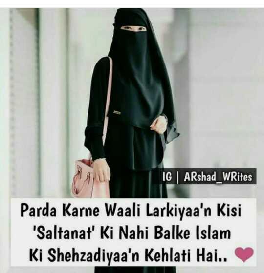 🖊️रमज़ान स्टेटस / शायरी - IG | ARshad _ WRites Parda Karne Waali Larkiyaa ' n Kisi ' Saltanat ' Ki Nahi Balke Islam Ki Shehzadiyaa ' n Kehlati Hai . . - ShareChat