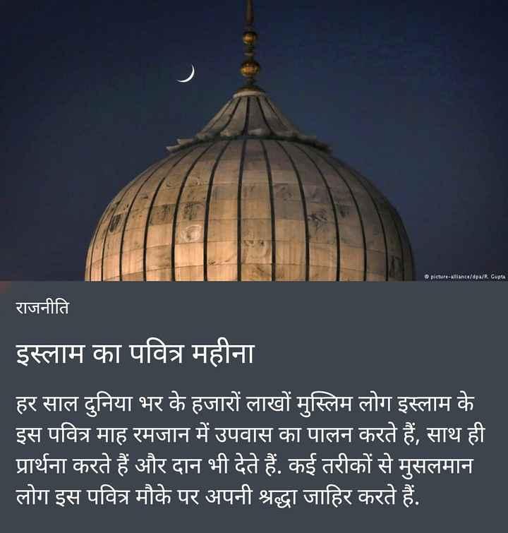 🖊️रमज़ान स्टेटस / शायरी - picture - alliance / dpa / R . Gupta राजनीति इस्लाम का पवित्र महीना हर साल दुनिया भर के हजारों लाखों मुस्लिम लोग इस्लाम के इस पवित्र माह रमजान में उपवास का पालन करते हैं , साथ ही प्रार्थना करते हैं और दान भी देते हैं . कई तरीकों से मुसलमान लोग इस पवित्र मौके पर अपनी श्रद्धा जाहिर करते हैं . - ShareChat