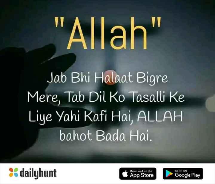 ☪️रमजान फोटोग्राफी / वॉलपेपर - Allah Jab Bhi Halaat Bigre Mere , Tab Dil Ko Tasalli Ke Liye Yahi Kafi Hai , ALLAH bahot Bada Hai . 4 Download on the GET IT ON * dailyhunt App Store Google Play - ShareChat