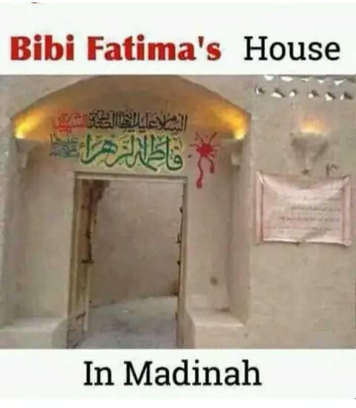 ☪️रमजान फोटोग्राफी / वॉलपेपर - Bibi Fatima ' s House In Madinah - ShareChat