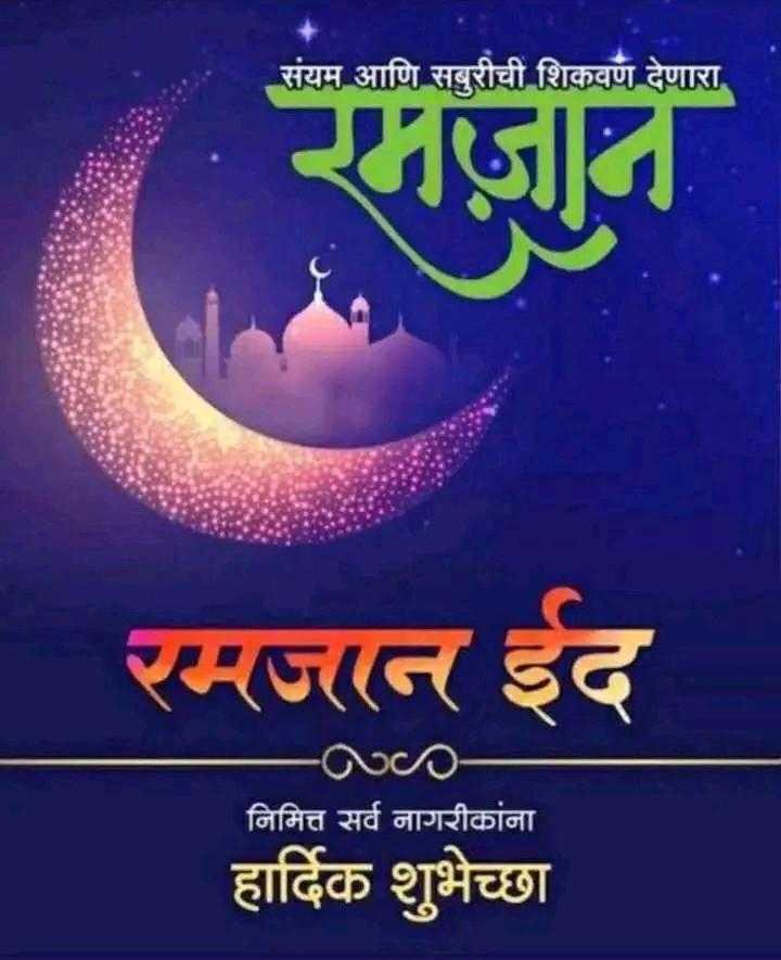 ☪️रमजान मुबारक - संयम आणि सबुरीची शिकवण देणारा मज़ा रमजान ईद निमित्त सर्व नागरीकांना हार्दिक शुभेच्छा - ShareChat