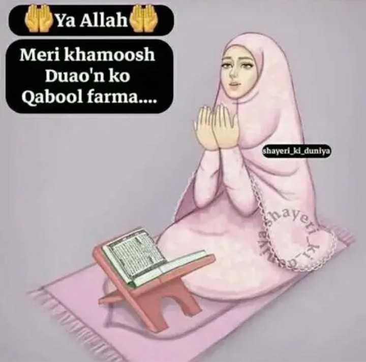 ☪️रमजान मुबारक - ( Ya Allah Meri khamoosh Duao ' n ko Qabool farma . . . . shayeri _ ki _ duniya - ShareChat
