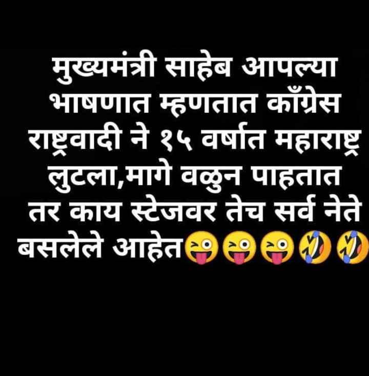 🏛️राजकारण - मुख्यमंत्री साहेब आपल्या भाषणात म्हणतात काँग्रेस राष्ट्रवादी ने १५ वर्षात महाराष्ट्र लुटला , मागे वळुन पाहतात तर काय स्टेजवर तेच सर्व नेते बसलेले आहेत99900 - ShareChat