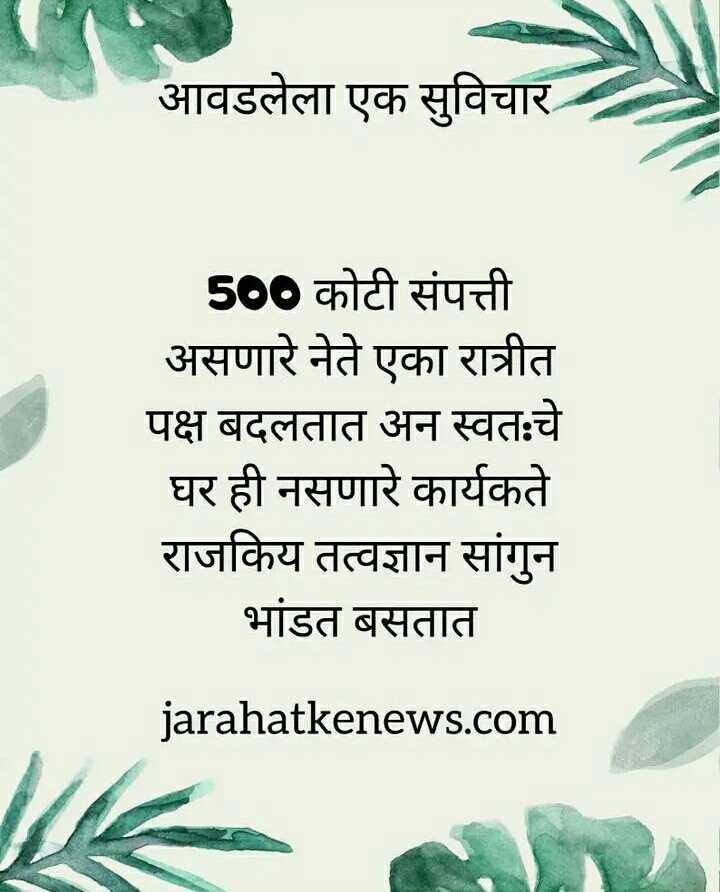 🏛️राजकारण - आवडलेला एक सुविचार 500 कोटी संपत्ती असणारे नेते एका रात्रीत पक्ष बदलतात अन स्वतःचे घर ही नसणारे कार्यकते राजकिय तत्वज्ञान सांगुन भांडत बसतात jarahatkenews . com - ShareChat