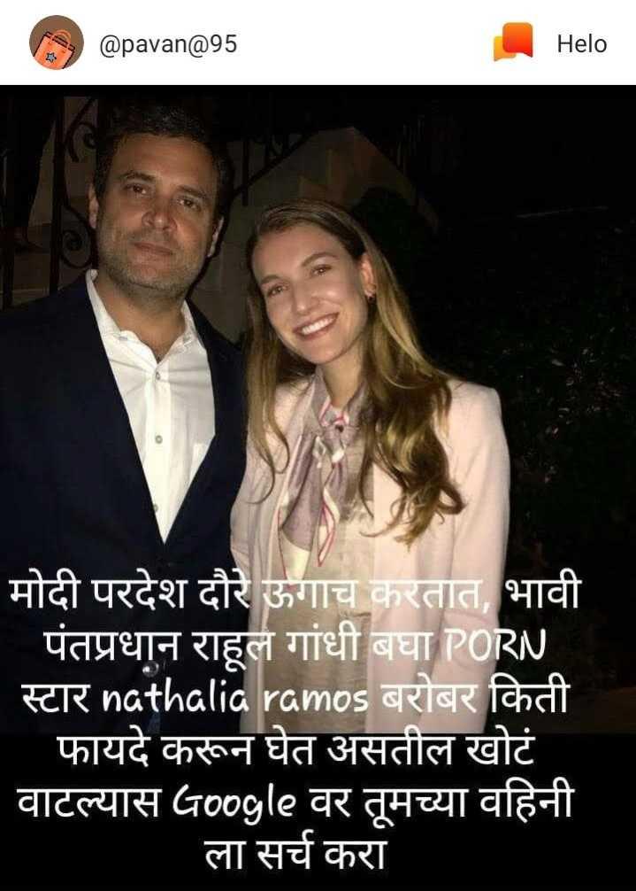 🏛️राजकारण - @ pavan @ 95 A मोदी परदेश दौरे ऊगाच करतात , भावी पंतप्रधान राहूल गांधी बघा PORN स्टार nathalia ramos बरोबर किती _ _ _ फायदे करून घेत असतील खोटं वाटल्यास Google वर तूमच्या वहिनी ला सर्च करा - ShareChat