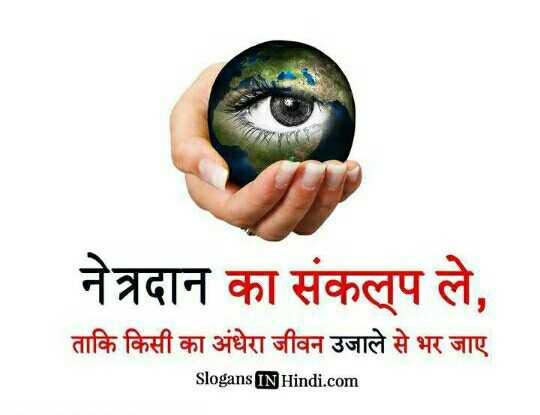 👁️ राष्ट्रीय नेत्रदान दिवस - नेत्रदान का संकल्प ले , ताकि किसी का अंधेरा जीवन उजाले से भर जाए Slogans IN Hindi . com - ShareChat