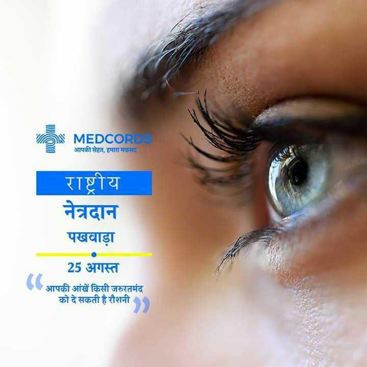 👁️ राष्ट्रीय नेत्रदान दिवस - VON MEDCOR आपकी सेहत , हमारा मकसद राष्ट्रीय नेत्रदान पखवाड़ा 25 अगस्त आपकी आंखें किसी जरुरतमंद को दे सकती है रौशनी - ShareChat