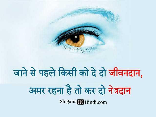 👁️ राष्ट्रीय नेत्रदान दिवस - जाने से पहले किसी को दे दो जीवनदान , अमर रहना है तो कर दो नेत्रदान Slogans IN Hindi . com - ShareChat