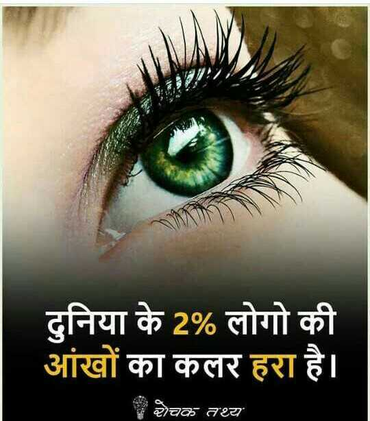 👁️ राष्ट्रीय नेत्रदान दिवस - दुनिया के 2 % लोगो की आंखों का कलर हरा है । ਦੋਬਲ ਨਹ - ShareChat
