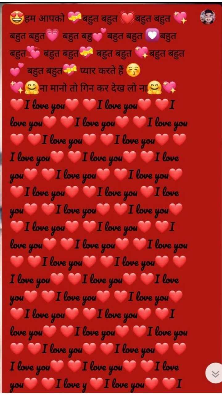 🖊️ लव शायरी और status ❤️ - हम आपको बहुत बहुत बहुत बहुत बहुत बहुत - बहुत बहु बहुत बहुत • बहुत ' बहुत बहुत बहुत बहुत बहुत बहुत बहुत • बहुत बहुत प्यार करते हैं ॐ 19 ना मानो तो गिन कर देख लो ना अब I love you I love you I love you I love you I love you I love you I love you I love you I love you I love you I love you I love you I love you I love you I love you I love you I love you I love you I love you love you I love you I love you I love you I love you I love you I love you I love you I love you I love you I love you I love you love you I love you I love you I love you I love you I love you I love you I love you I love y I love you - ShareChat