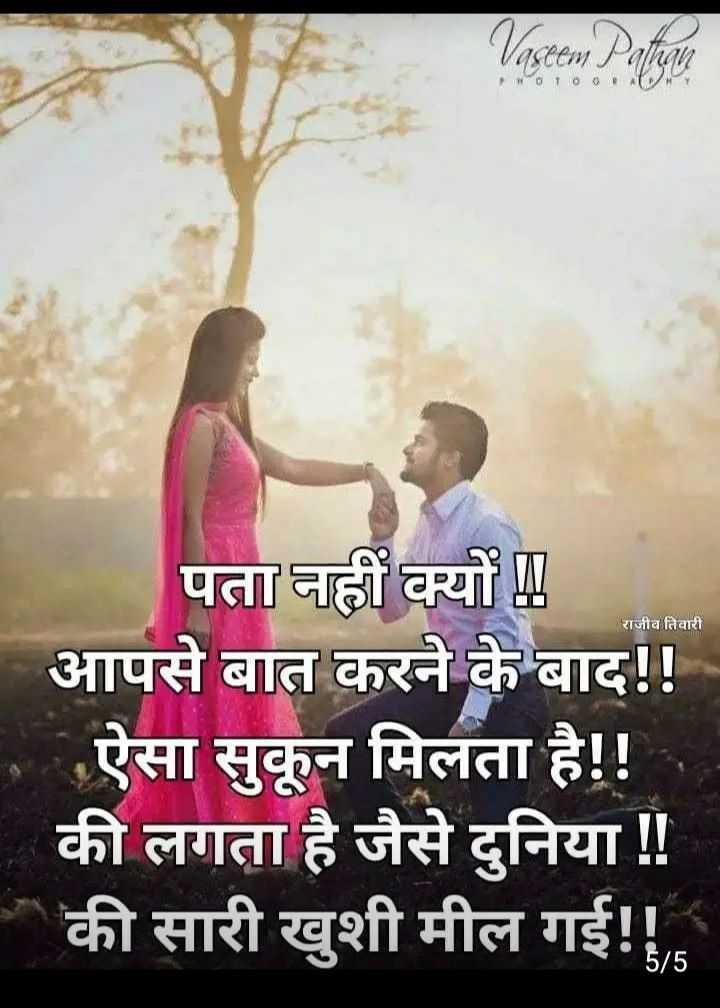 🖊️ लव शायरी और status ❤️ - Vaseem Patun PHOTORATD राजीव तिवारी पता नहीं क्यों ! ! आपसे बात करने के बाद ! ! ऐसा सुकून मिलता है ! ! की लगता है जैसे दुनिया ! ! की सारी खुशी मील गई ! ! - ShareChat