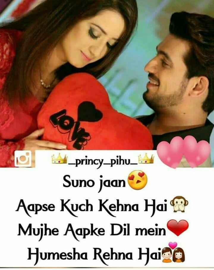 🖊️ लव शायरी और status ❤️ - o _ princy - pihu _ _ Suno jaan Aapse Kuch Kehna Hai Mujhe Aapke Dil mein Humesha Rehna Haimo - ShareChat