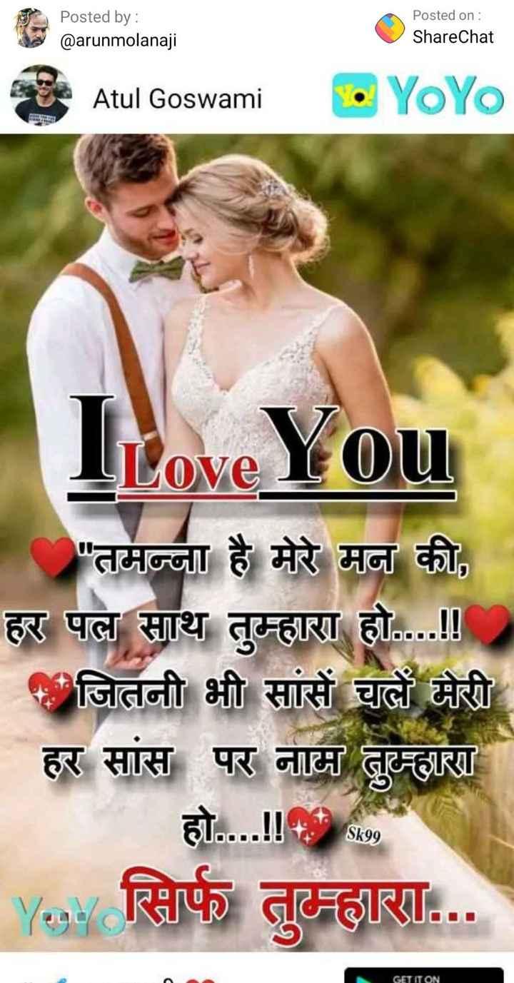 🖊️ लव शायरी और status ❤️ - Posted by : @ arunmolanaji Posted on : ShareChat Atul Goswami Atul Goswami YoYo TLove You तमन्ना है मेरे मन की , हर पल साथ तुम्हारा हो . . . . ! ! जितनी भी सांसे चलें मेरी - हर सांस पर नाम तुम्हारा _ _ _ हो . . . . ! ! 40 sog Yeav सिफ तुम्हारा . . . GET IT ON - ShareChat