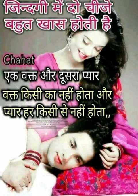 🖊️ लव शायरी और status ❤️ - जिन्दगी में दो चीजे बहुत खास होती है Chahat एक वक्त और दूसरा प्यार वक्त किसी का नहीं होता और प्यार हर किसी से नहीं होता , , - ShareChat