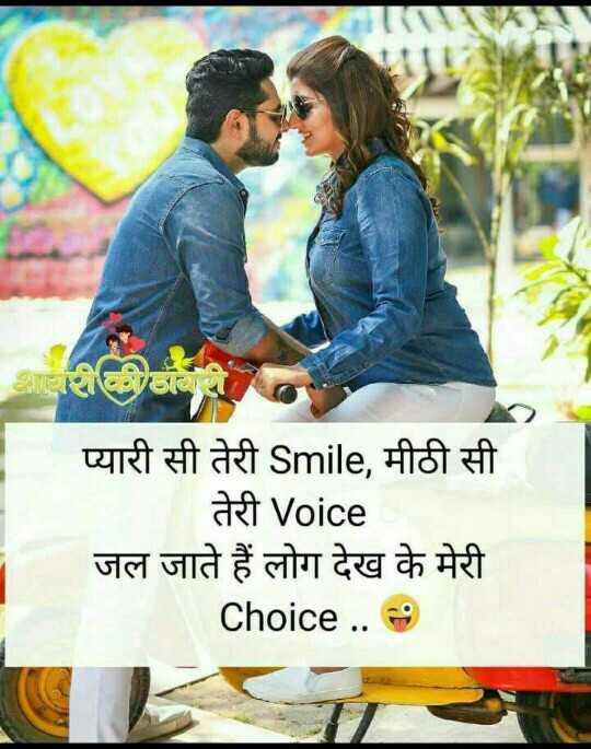 🖊️ लव शायरी और status ❤️ - शाररीकी डायरी प्यारी सी तेरी Smile , मीठी सी तेरी Voice जल जाते हैं लोग देख के मेरी Choice . . . - ShareChat