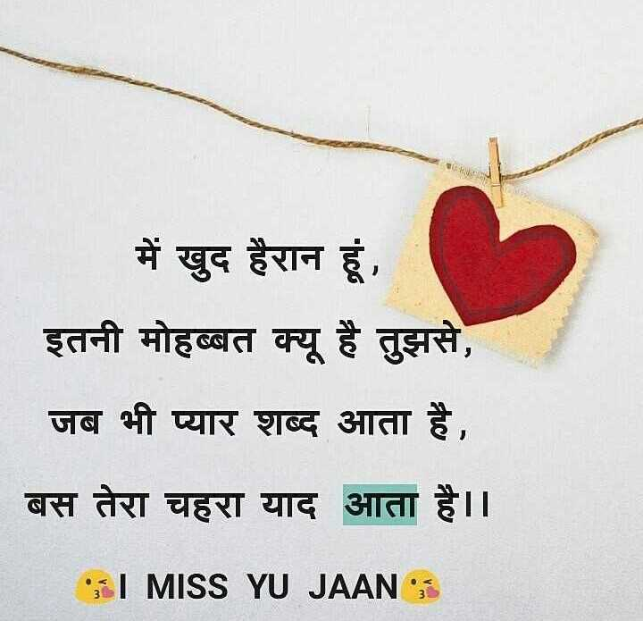 🖊️ लव शायरी और status ❤️ - में खुद हैरान हूं , इतनी मोहब्बत क्यू है तुझसे , जब भी प्यार शब्द आता है , बस तेरा चहरा याद आता है । । F I MISS YU JAANB - ShareChat