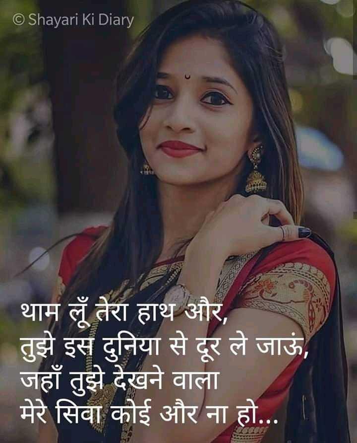 🖊️ लव शायरी और status ❤️ - © Shayari Ki Diary थाम लँ तेरा हाथ और , तुझे इस दुनिया से दूर ले जाऊं , जहाँ तुझे देखने वाला मेरे सिवा कोई और ना हो . . . - ShareChat