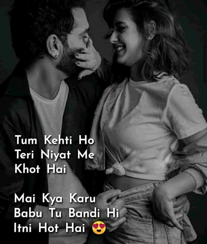 🖊️ लव शायरी और status ❤️ - Tum Kehti Ho Teri Niyat Me Khot Hai Mai Kya Karu Babu Tu Bandi Hi Itni Hot Hai - ShareChat