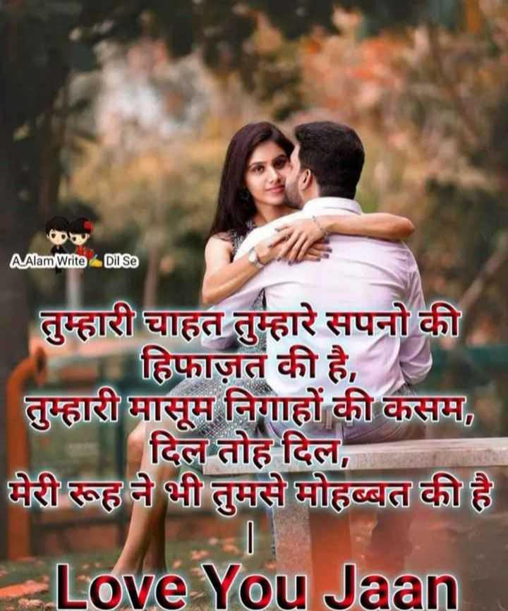 🖊️ लव शायरी और status ❤️ - AAlam Write Dil Se तुम्हारी चाहत तुम्हारे सपनो की हिफाज़त की है , तुम्हारी मासूम निगाहों की कसम , दिल तोह दिल , मेरी रूह ने भी तुमसे मोहब्बत की है । Love You Jaan - ShareChat