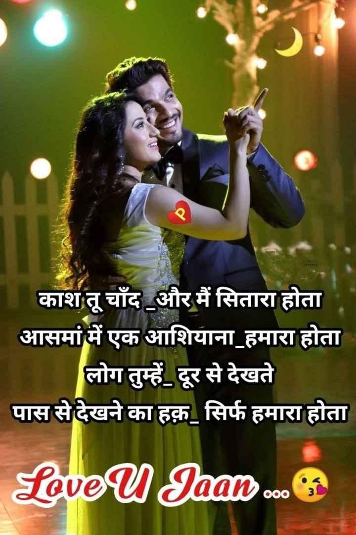 🖊️ लव शायरी और status ❤️ - काश तू चाँद और मैं सितारा होता आसमां में एक आशियाना हमारा होता लोग तुम्हें दूर से देखते पास से देखने का हक़ सिर्फ हमारा होता Love U Jaan . . . OOO - ShareChat