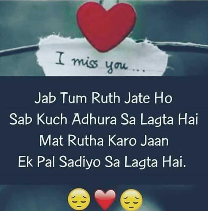 🖊️ लव शायरी और status ❤️ - I miss you . . . Jab Tum Ruth Jate Ho Sab Kuch Adhura Sa Lagta Hai Mat Rutha Karo Jaan Ek Pal Sadiyo Sa Lagta Hai . - ShareChat