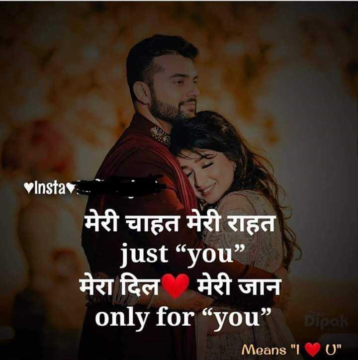 "🖊️ लव शायरी और status ❤️ - Insta मेरी चाहत मेरी राहत _ _ _ just you मेरा दिल मेरी जान only for "" you "" Dipak Means U - ShareChat"