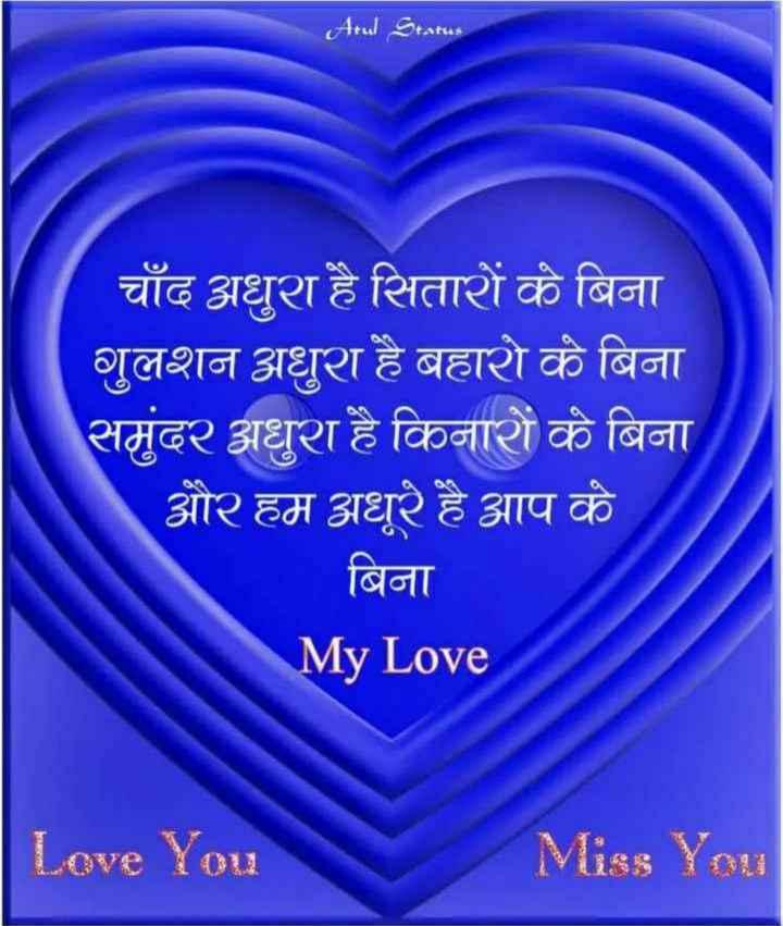 🖊️ लव शायरी और status ❤️ - Atul Status चाँद अधुरा है सितारों के बिना गुलशन अधुरा है बहारो के बिना समुंदर अधुरा है किनारों के बिना और हम अधूरे है आप के बिना My Love Love You Miss You - ShareChat