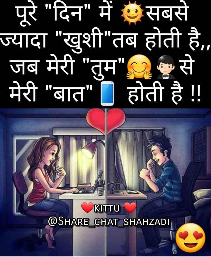 🖊️ लव शायरी और status ❤️ - । पूरे दिन में सबसे ज्यादा खुशी तब होती है , , जब मेरी तुम से मेरी बात होती है ! ! KITTU @ SHARE _ CHAT _ SHAHZADIL - ShareChat