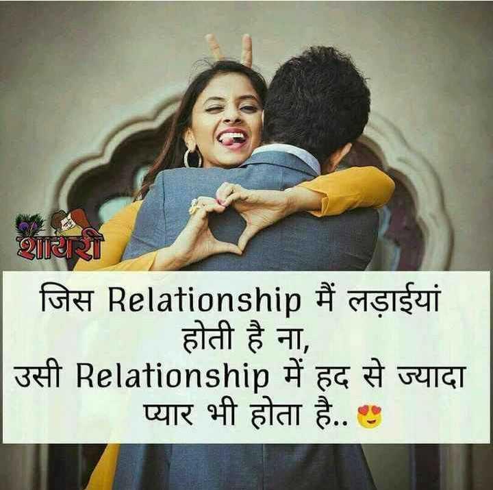 🖊️ लव शायरी और status ❤️ - शायरा जिस Relationship मैं लड़ाईयां होती है ना ,   उसी Relationship में हद से ज्यादा प्यार भी होता है . . - ShareChat