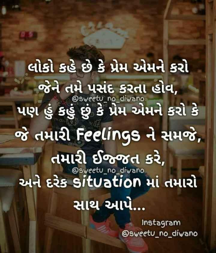 🖊️ लव शायरी और status ❤️ - @ sweetu _ no _ divano લોકો કહે છે કે પ્રેમ એમને કરો જેને તમે પસંદ કરતા હોવ , પણ હું કહું છું કે પ્રેમ એમને કરો કે જે તમારી Feelings ને સમજે , તમારી ઈજ્જત કરે , અને દરેક situation માં તમારો સાથ આપે . . . @ sweetu _ no _ diwano Instagram @ sweetu _ no _ divano - ShareChat