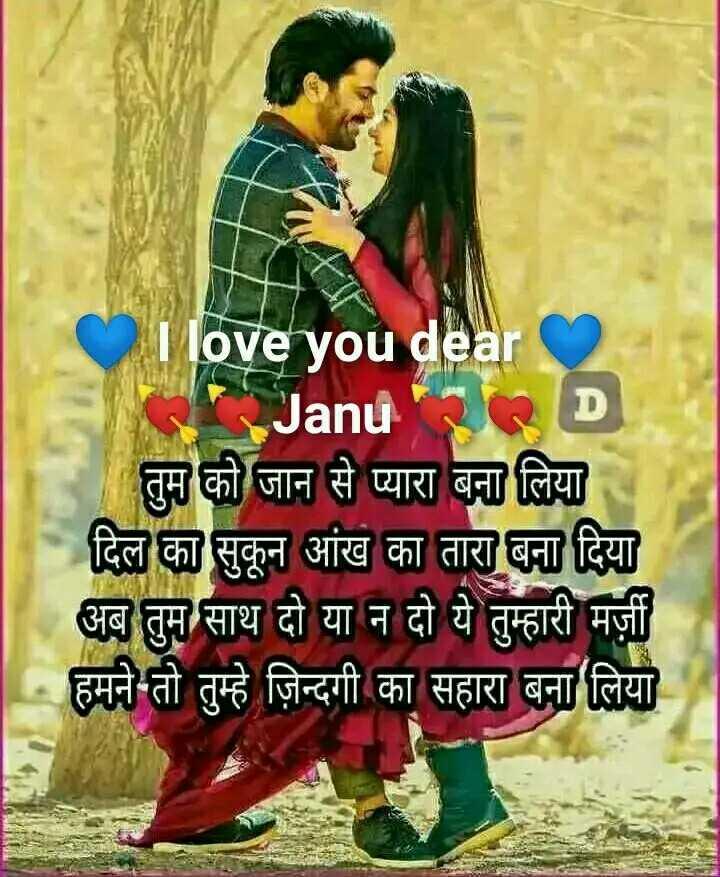 🖊️ लव शायरी और status ❤️ - I love you dear K Janu D तुम को जान से प्यारा बना लिया दिल का सुकून आंख का तारा बना दिया अब तुम साथ दो या न दो ये तुम्हारी मर्जी - हमने तो तुम्हे ज़िन्दगी का सहारा बना लिया - ShareChat