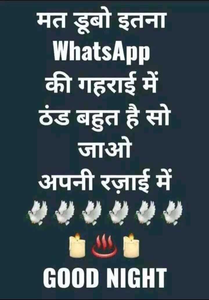 🖊️ लव शायरी और status ❤️ - मत डूबो इतना WhatsApp की गहराई में ठंड बहुत है सो जाओ अपनी रज़ाई में GOOD NIGHT - ShareChat