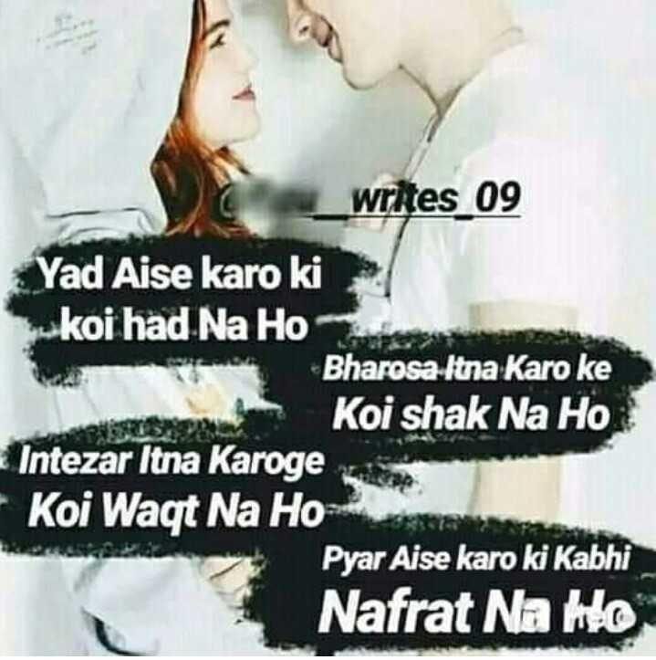 🖊️ लव शायरी और status ❤️ - writes 09 Yad Aise karo ki koi had Na Ho Bharosa Itna Karo ke Se Koi shak Na Ho Intezar Itna Karoge * Koi Waqt Na Ho Pyar Aise karo ki Kabhi Nafrat Na ho - ShareChat