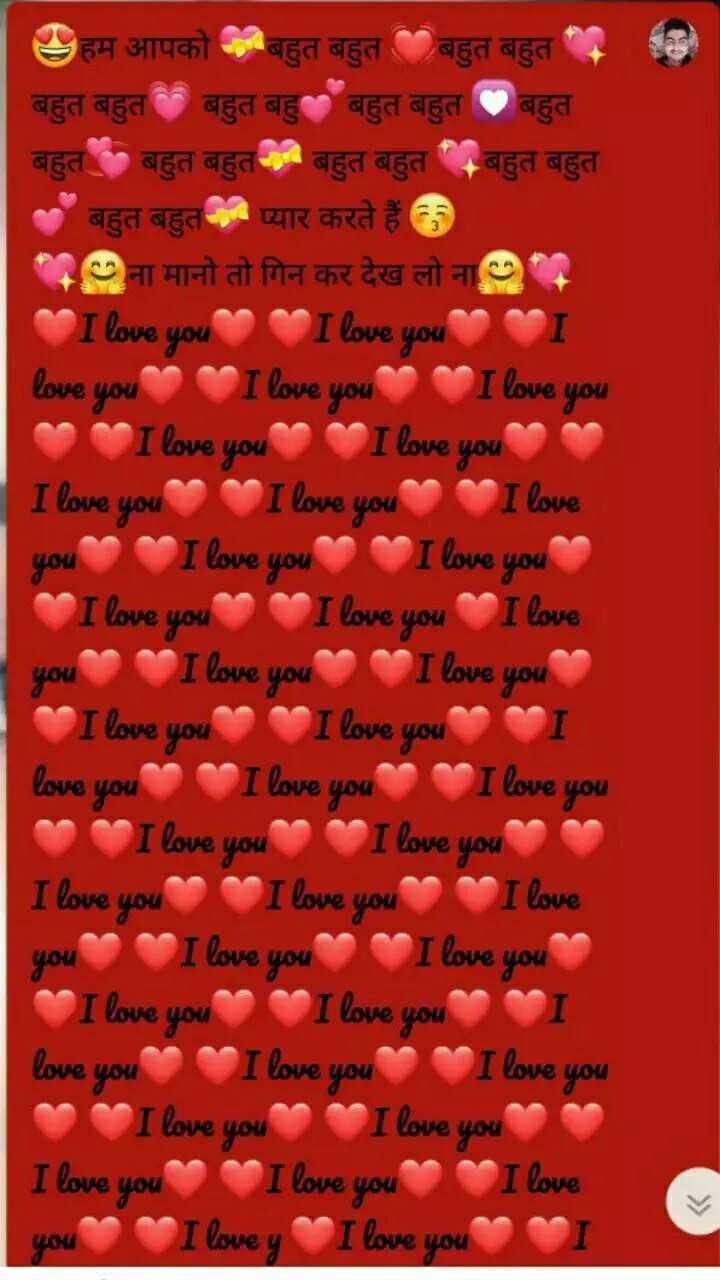 🖊️ लव शायरी और status ❤️ - हम आपको बहुत बहुत बहुत बहुत बहुत बहुत बहुत बहु बहुत बहुत बहुत बहुत बहुत बहुत बहुत बहुत बहुत बहुत ' बहुत बहुत प्यार करते हैं के * ना मानो तो गिन कर देख लो ना , I love you I love you I love you I love you I love you I love you I love you I love you I love you I love you I love you I love you I love you I love you I love you I love you I love you I love you I love you love you I love you I love you I love you I love you I love you I love you I love you I love you I love you I love you I love you love you I love you I love you I love you . I love you I love you I love you I love you I love y I love you I - ShareChat